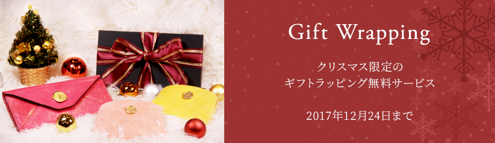 Gift wrapping クリスマス限定のギフトラッピング無料サービス 2017年12月24日まで